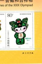 2005-28 China Beijing Olympic Emblem & Mascots of the Games of the XXIX Olympiad