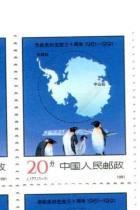 1991 J177 China Block of 4 Unused 30th Anniversary of Antarctic Treaty Stamp MNH